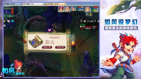 梦幻西游:小龙女连续开环600次,终于得到1本项链书,兴奋得大叫!