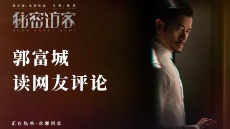 电影《秘密访客》正在热映 郭富城在线读评论并回复网友
