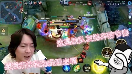 王者荣耀:敌人是自己人,集体以特殊方式表达巅峰赛水很深,让张大仙退出赛场?