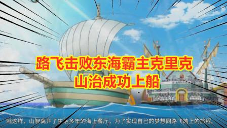 航海王热血航线:路飞击败东海霸主克里克,厨师山治成功上船