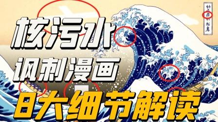 """90后画师怒揭""""核污水""""真相:8大细节细思极恐,逼急日本高官"""
