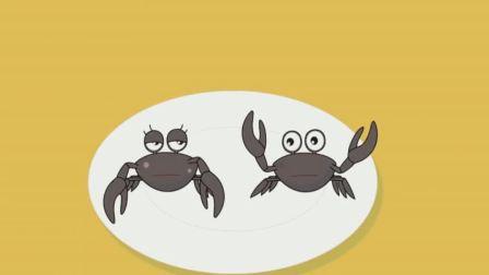 儿童教育:螃蟹