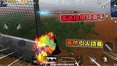 和平精英:遭遇投掷物高手,竟然引火烧身,如何才能成功反打?