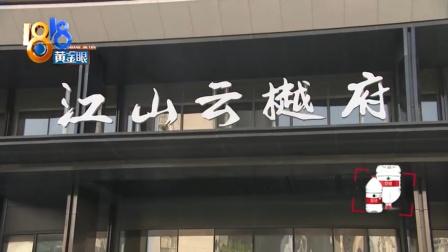 杭州楼盘-江山云樾府2021年4月30日