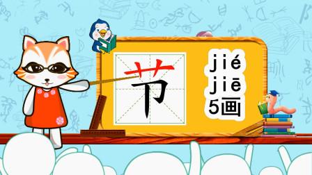 """学汉字启蒙:""""节""""如何书写笔顺,又如何组词造句呢?"""