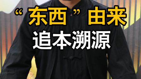 """夏侯明杰:只""""买东西"""",不""""买南北""""?正解来了!"""