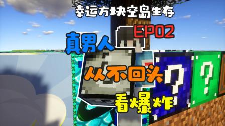 【悠然小天】幸运方块空岛生存02 真男人从不回头看爆炸