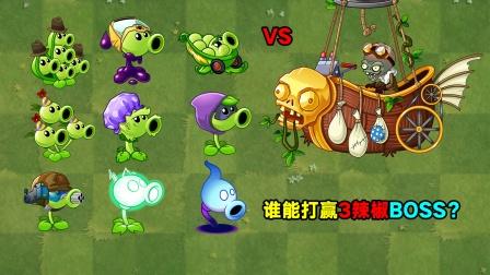 9个豌豆,谁能打赢3辣椒boss?