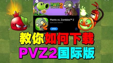 PVZ2国际版:超详细,手把手教你下载国外游戏!