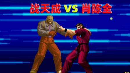 拳皇2002:战天成的琢磨势不可挡,他还能战胜肖陈全吗