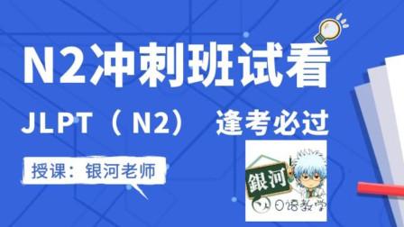 【日语中级】银河老师的N2冲刺班开课了!拿个N2证书,感觉自己又行了!!!#01