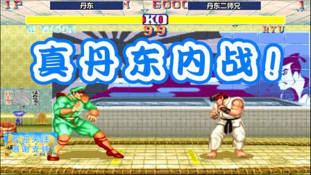 街霸2 真丹东内战,丹东人自己打起来了~城管大哥VS跆拳道人!