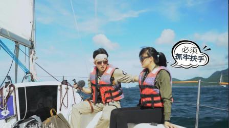 探秘孤岛之抵达神秘的岛屿(24)-大探险家杨航 第五季