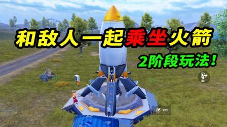 小猴子有答案864:飞艇更新二阶段,和敌人同坐一艘火箭!
