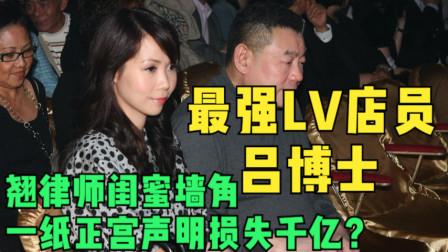 """最强LV店员吕博士:翘律师闺蜜墙角,一纸""""正宫声明""""损失千亿?"""