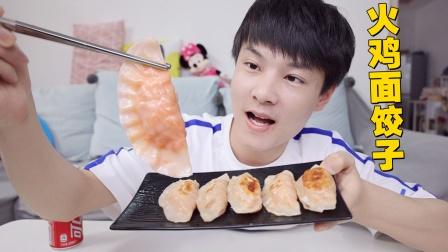 把火鸡面做成饺子,会好吃吗?