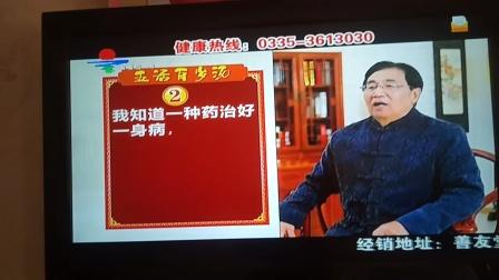 秦皇岛3套,五活百岁汤5分广告