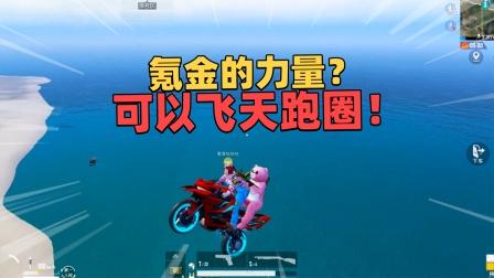 象昊解谜:摩托车起飞技巧,用来跑圈无敌分分钟进入决赛圈!