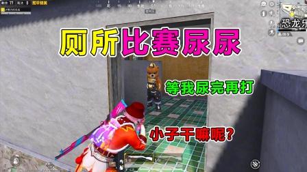 厕所的秘密,两个神仙竟在游戏里比赛尿尿?太逗了