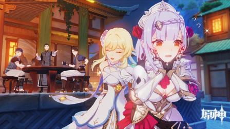 《原神》138 女仆剧情第二幕二 传说任务游戏实况解说