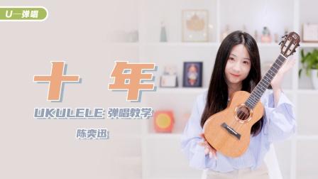陈奕迅《十年》尤克里里弹唱教学