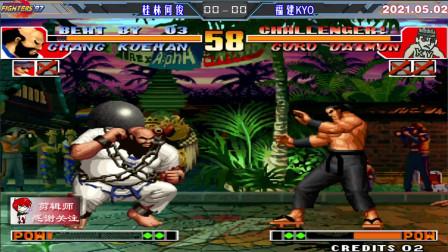 拳皇97 老K大门反三何俊 全程追着猴子抓 3脚一个岚之山就结束了
