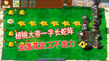 植物大战僵尸345:看脸三兄弟挑战我是植物,同时出特效就能过