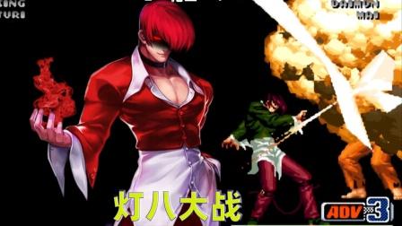 拳皇98c:坂崎良再次从爆炸中强反,暴走八神表示也没脾气了