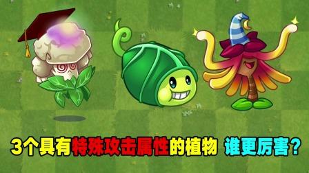 3个特殊攻击方式的植物,谁更胜一筹?