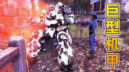 辐射生存02:我发现巨型机器人!