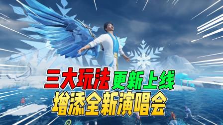 战场一梦:和平精英五一3大更新!增加全新演唱会模式!