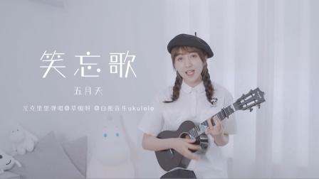 五月听一首五月天!〈笑忘歌〉尤克里里弹唱cover五月天 白熊音乐ukulele乌克丽丽