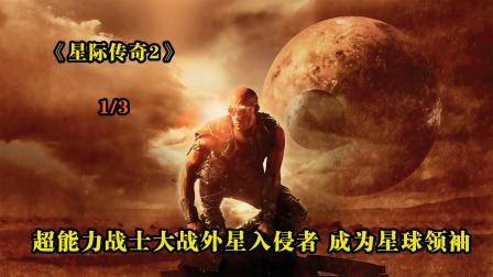 超能力战士大战外星入侵者 成为星球领袖