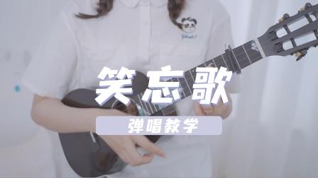 从头到脚趾都快乐 |〈笑忘歌〉五月天 尤克里里弹唱教学 白熊音乐ukulele乌克丽丽