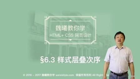 1.5倍速《HTML+CSS网页设计》6.3 CSS的层叠次序