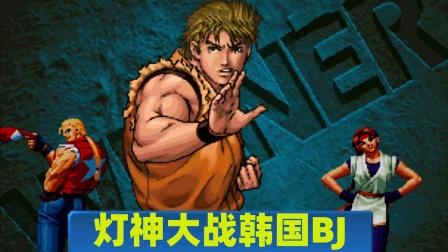 拳皇98c:灯神再战韩国玩家,坂崎良强反一触即发