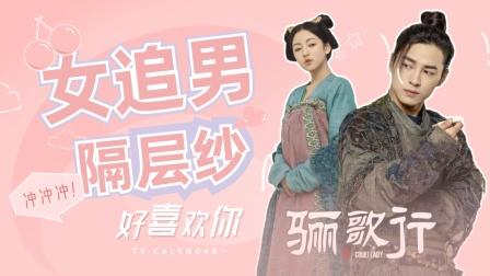 骊歌行:严子方x陆盈盈!海盗和反派女儿爱恨情仇