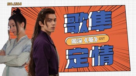 长歌行:歌隼×周深《茧》OST!