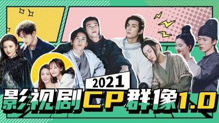 【淮秀帮】2021影视剧CP群像,鲨了我助助兴!