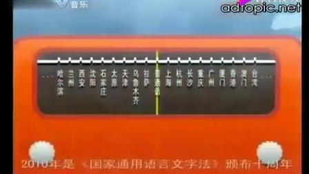 中国中央电视台公益广告《构建和谐语言生活》