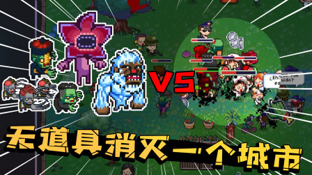 不靠道具能赢下战斗吗?菊花怪和雪怪哥要带领僵尸大队挑战下!