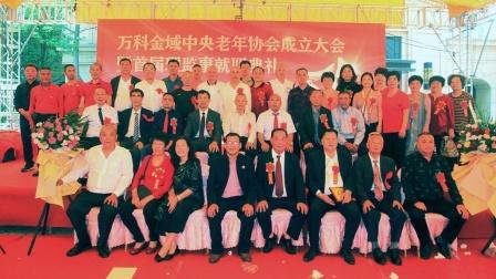万科金域中央老年协会成立暨首届理监事就职典礼