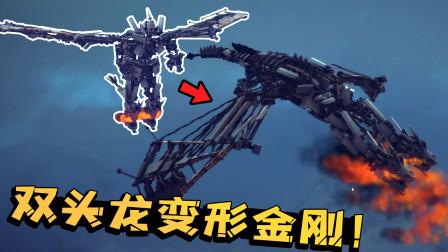 围攻秀:双头龙变形金刚登场!人形态还能用翅膀飞行可惜有脚气!