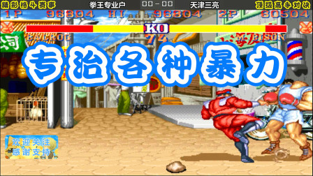 街霸2 拳王专业户:城管实在太无耻啦~~~他的城管果然是个变态!
