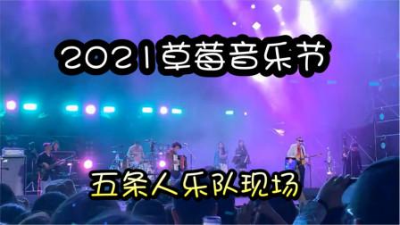 2021上海草莓音乐节现场,五条人乐队洗脑神曲《Lose control》