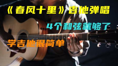 学吉他很简单,4个和弦弹唱《春风十里》,初学也能学会