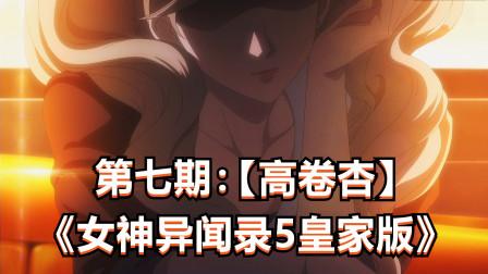 【毒蛇剧场】《女神异闻录5皇家版》中文主线剧情无解说第七期:高卷杏