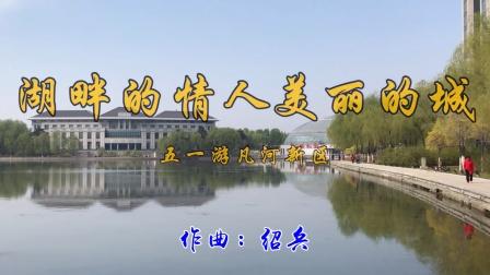 湖畔的情人美丽的城(游铁岭新区如意湖、好桂林公园)