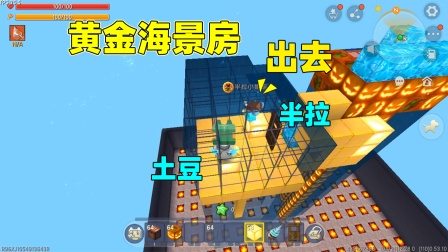 迷你世界:毒水来了快建房,土豆建黄金海景房,却被半拉挤了出去