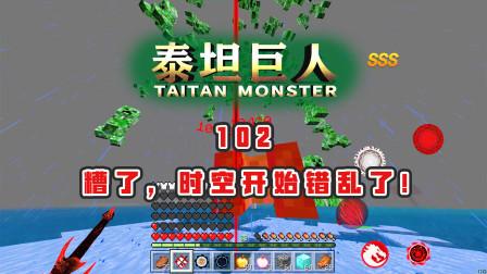 我的世界泰坦巨人102:时空扭曲了!上百只泰坦,穿越到了主世界